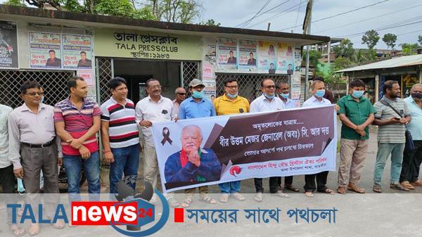 তালায় সি.আর দত্ত স্মরনে নিরব মানববন্ধন অনুষ্ঠিত